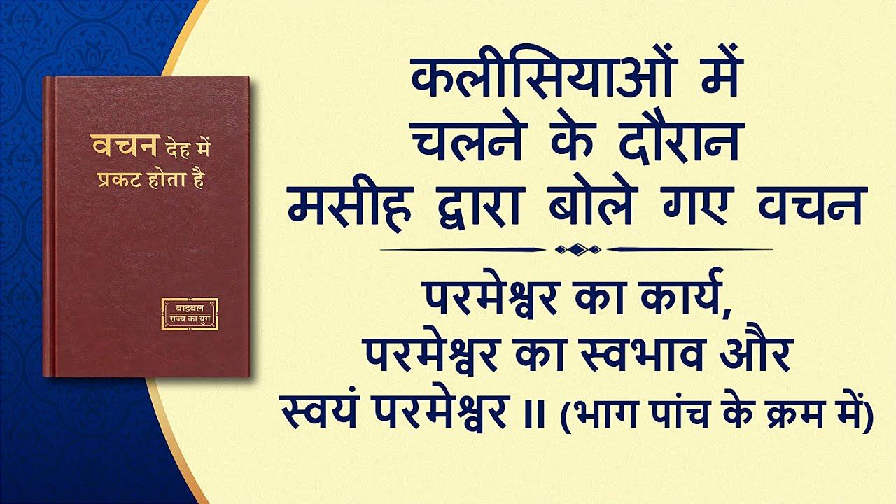 """सर्वशक्तिमान परमेश्वर के वचन """"परमेश्वर का कार्य, परमेश्वर का स्वभाव और स्वयं परमेश्वर II"""" (भाग पांच के क्रम में)"""
