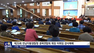 전남 경목연합회 총회 …