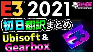 【E3 2021翻訳まとめ】初日はUbisoft&Gearbox![ファークライ6][レインボーシックス エクストラクション][超猫拳ゲームニュース]