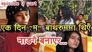 राम बहादुर बमजन || माथिको कपडा खोलेर... पुरा हेनुहोस || Ram bahadur Bamjan story 3 [part 1 ]