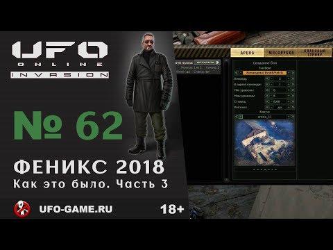 """UFO реплеи #62. Турнир """"Золотой феникс 2018"""". Как это было. Часть 3"""