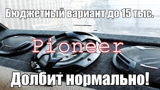 Ставим бюджетную акустику Pioneer до 15 тысяч! В акустическую деревянную полку, Долбит нормально!