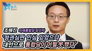 """[폴리뉴스 인터뷰] 조해진 """"정권심판 민심 있었으나 대…"""