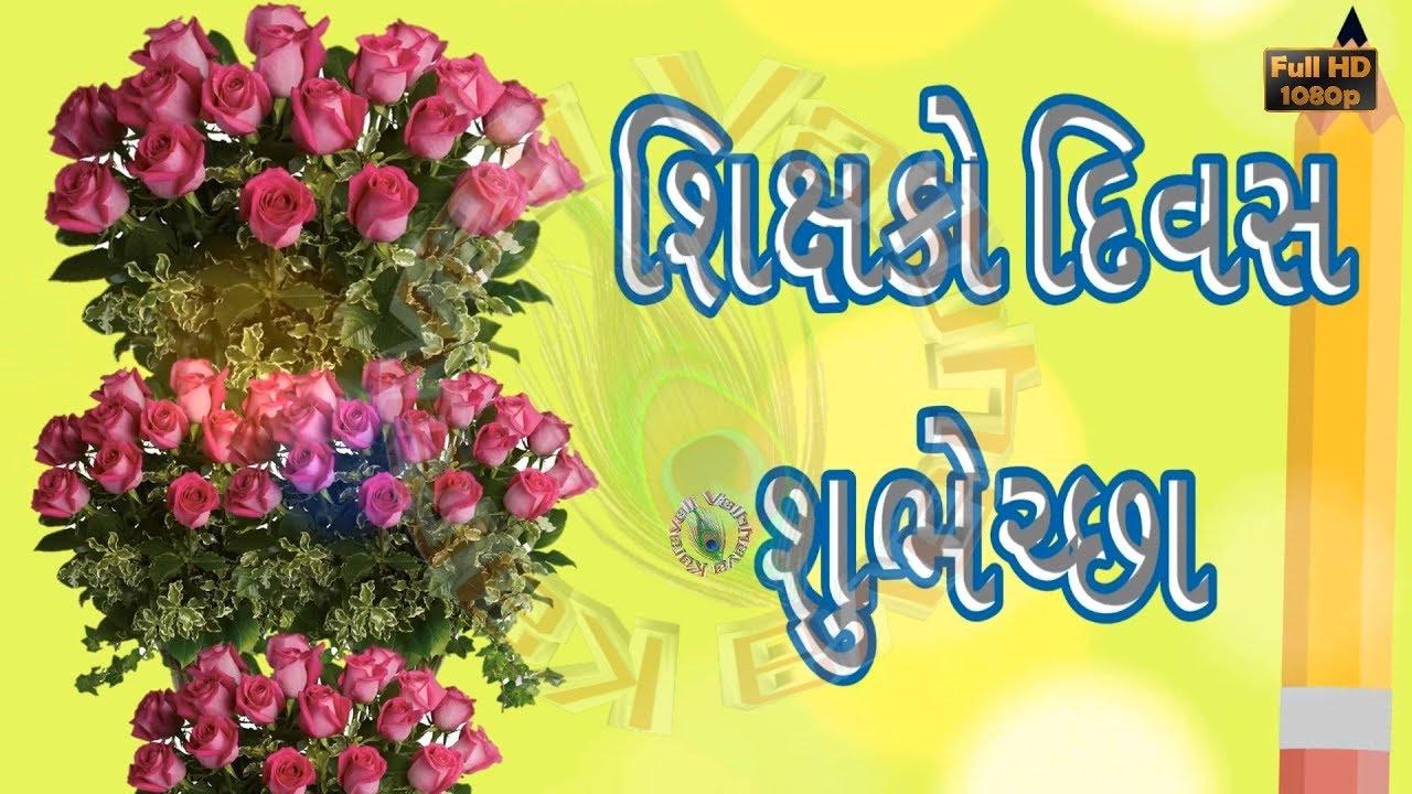 Happy Teachers Day In Gujarati Teachers Day 2018 Wishesimages