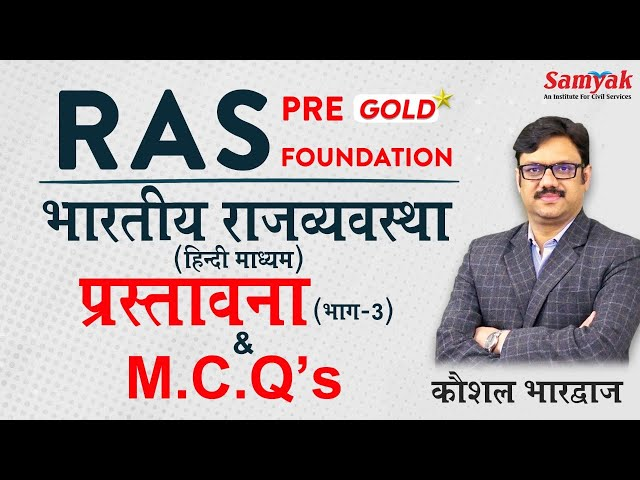 Preamble of Indian Constitution | MCQs on Constitutent Assembly & Preamble #8 | by Kaushal Bhardwaj