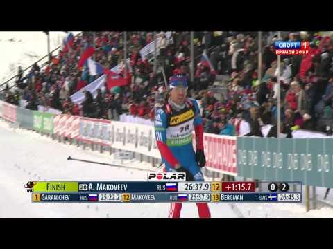 Биатлон Хольменколлен Мужчины  Спринт 10 км HD 02.02.2012