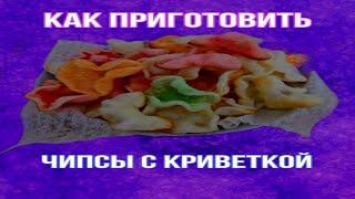 Как приготовить чипсы с криветкой Julia Dorohova