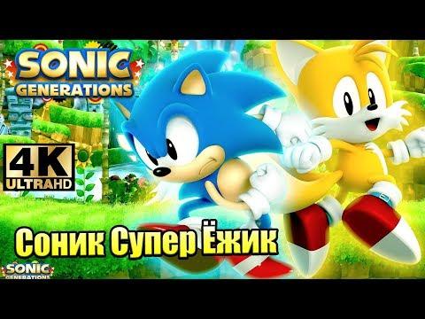 Sonic Generations #2 — Небесное Святилище {PC} прохождение часть 2