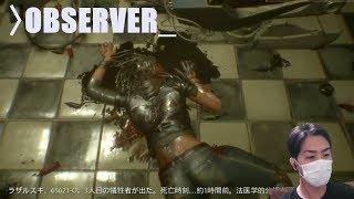 Gambar cover 【Observer】Daichannelホラー実況#3【オブザーバー】