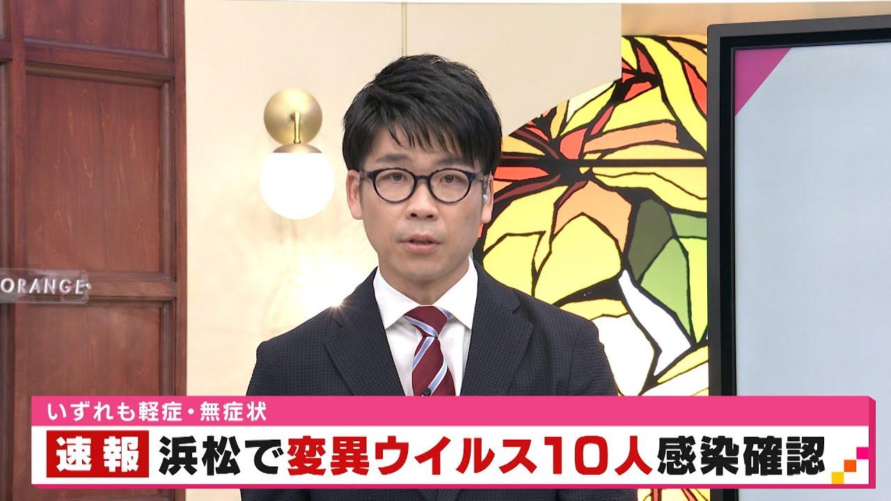 浜松 コロナ 最新