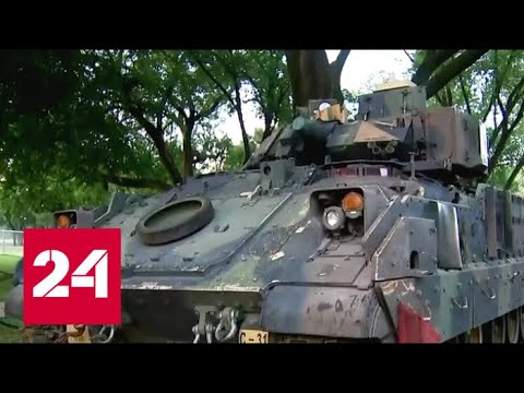 """Трамп """"украсил"""" свое выступление на Дне независимости ржавыми танками - Россия 24"""