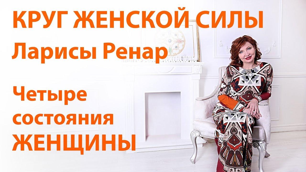 """Лариса Ренар """"Круг женской силы"""": КАК СТАТЬ УСПЕШНОЙ в работе и личной жизни?"""