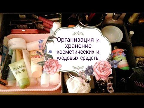 Организация и хранение  косметики//мелочей//Liubov2710