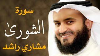سورة الشورى مشاري راشد العفاسي