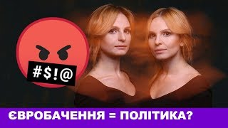 Анна Марія вляпалися у політичний скандал! #vidbir2019 Eurovision