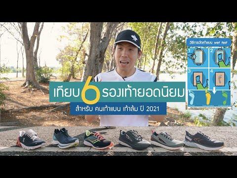 รีวิว อัพเดท รองเท้าวิ่งเท้าแบน เท้าล้ม 2021 Run2Paradise