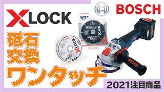 BOSCH X-LOCK ワンタッチで取付けができるディスクグラインダー!【2021注目商品】