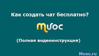 Как получить бесплатный чат + хостинг?(Чат создать можно на сайте http://chat.bz/ Море дополнений для чата на сайте http://mvoc.ru/ Для создания чата нужна..., 2015-07-06T21:28:20.000Z)