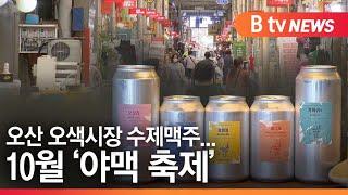 [오산]오산 오색시장 수제맥주...10월 '야맥축제'
