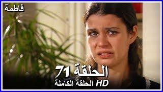 فاطمة الحلقة -71 كاملة (مدبلجة بالعربية) Fatmagul