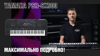 Рабочая станция аранжировщик Yamaha PSR-SX900. Уроки аранжировки, инструкция, разбор функций.