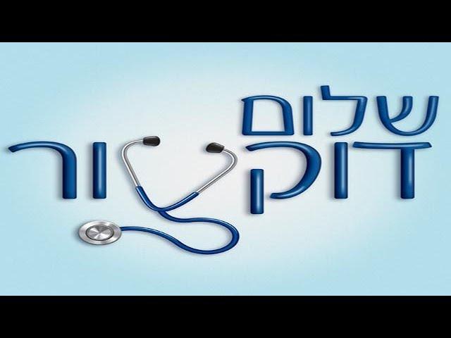 """""""שלום דוקטור"""" - עם ד""""ר מיכאל וינפאס - סכרת נעורים"""