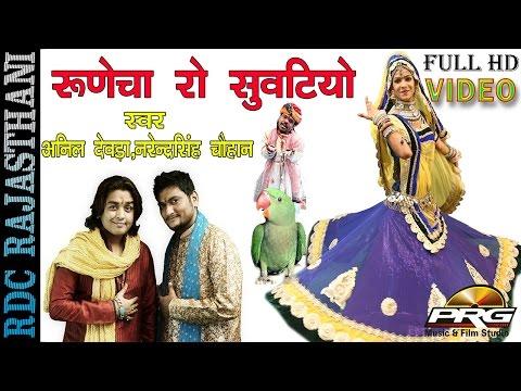 Suvatiya सुवटिया Runicha Mein   Baba Ramdev Ji Dhamaal Song   Anil, Narendra   Rajasthani DJ Song
