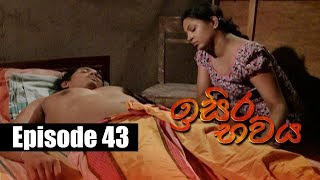 Isira Bawaya | ඉසිර භවය | Episode 43 | 29 - 06 - 2019 | Siyatha TV Thumbnail