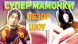 СУПЕР МАМОЧКИ [обзор шоу]