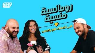 رومانسية منسية ٢ - الحلقة الأولى - ندى عمر