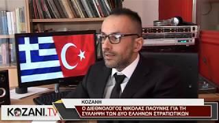 Ο Ν. Παούνης για τη σύλληψη των Ελλήνων στρατιωτικών