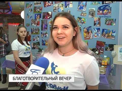 Международный день «Спасибо» отметили в Белгороде благотворительным вечером
