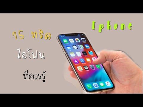 15 ทริคลับในไอโฟน ที่คนใช้iphoneควรรู้  apple