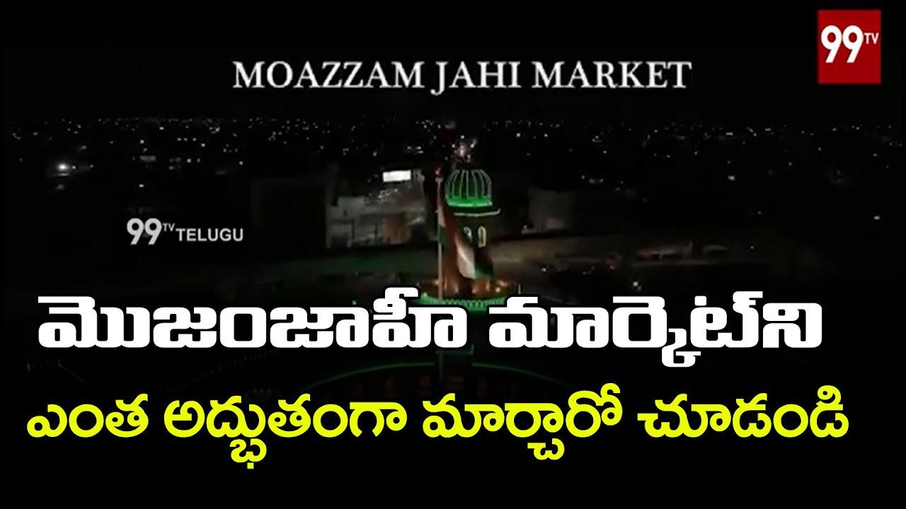 Moazzam Jahi Market After Renovation | Hyderabad | 99TV Telugu