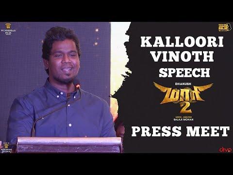 Kalloori Vinoth Speech at Maari 2 Press Meet | Dhanush | Balaji Mohan | Yuvan Shankar Raja