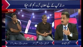 Shocking Announcement Of Pakistan's World Cup Squad | ALL OUT By Naseem Rajput 21 April 2019