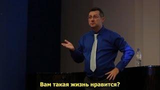 Лекция Аркадия Белозовского в Москве (с субтитрами)