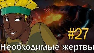 "XCOM Enemy Unknown: ""Необходимые жертвы"" - Часть 27 [Ironman]"