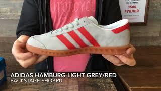 Adidas Hamburg Grey Red