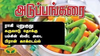 Prawn Cocktail | Karuvadu Thokku | Pumpkin Sweat | Adupangarai | Jaya Tv
