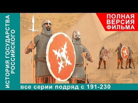 История Государства Российского - все 500 серий!