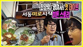 서동 미로시장 맛집/최양락과 팽여사의 첫 데이트 비사/…