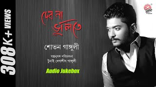 Download Debona Bhulite | Shovan Ganguly | Nazrul Geeti | Audio Jukebox | New Release MP3 song and Music Video