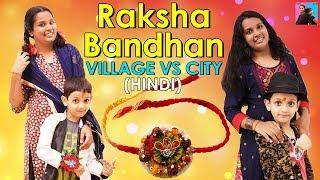 Raksha Bandhan In Village vs City l Bhai Bahan Ka Pyar l Brother Vs Sister l Anu & Ayu Twin Sisters