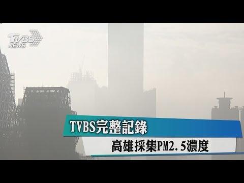 TVBS完整記錄 高雄採集PM2.5濃度