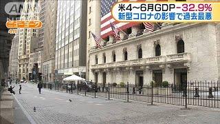 アメリカ 第2四半期GDP -32.9%で過去最悪(20/07/31) - YouTube
