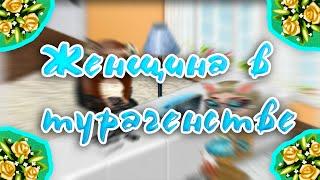АВАТАРИЯ/COMEDY WOMAN/ЖЕНЩИНА В ТУРАГЕНСТВЕ