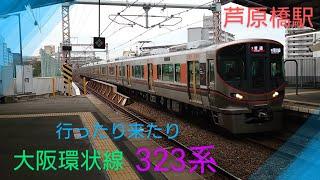 【大阪環状線】323系〜内回り発車からの外回り入線