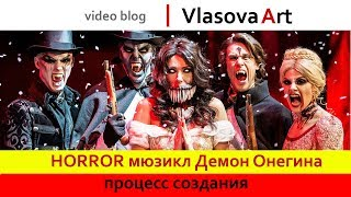 Horror-musical Onegins Demon Хоррор-мюзикл Демон Онегина