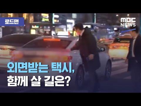 [로드맨] 외면받는 택시, 함께 살 길은? (2018.12.01/뉴스데스크/MBC)